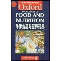 牛津食品与营养词典