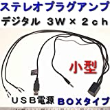 ステレオプラグアンプ3W×2ch(BOX版)
