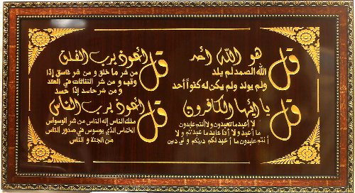Islamic Muslim Wood Frame 4 Kall / large size / Home Decorative by Nabil's Gift Shop