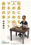 社長になる人のためのマネジメント会計の本 (日経ビジネス人文庫)