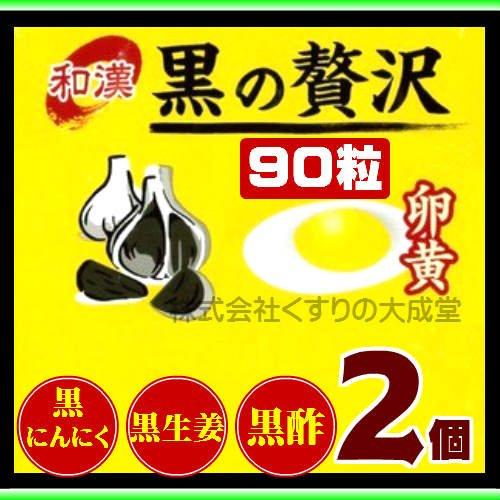 和漢 黒の贅沢 90粒 2個 バイタルファーム 中央薬品 B071WRSN3P