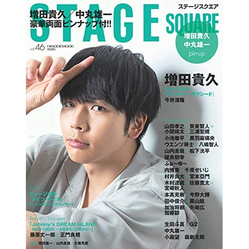 STAGE SQUARE Vol.46 表紙画像
