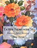 Tafsir Nemoneh J6: Persian Farsi Version (Persian Edition)
