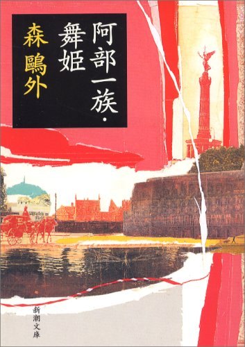 Abe Ichizoku; Maihime