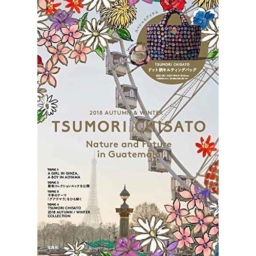 TSUMORI CHISATO ツモリチサト 最新号 表紙画像