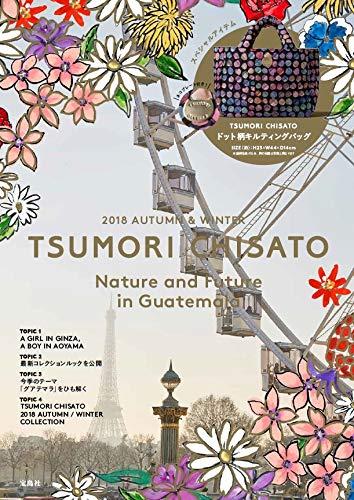 TSUMORI CHISATO 最新号 表紙画像
