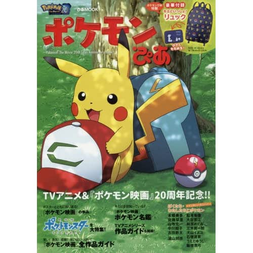 ポケモンぴあ Pokemon The Movie 20th titles Anniversary Book 画像