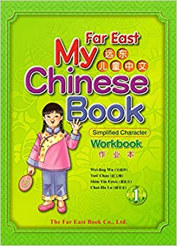 Book Far East My Chinese Book: Simplified Character, Workbook, Book 1 (English and Chinese Edition)