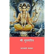 श्री गुरुचरित्र ( Shri Guru Charitra ) (Marathi Edition)