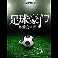 足球豪门第2卷