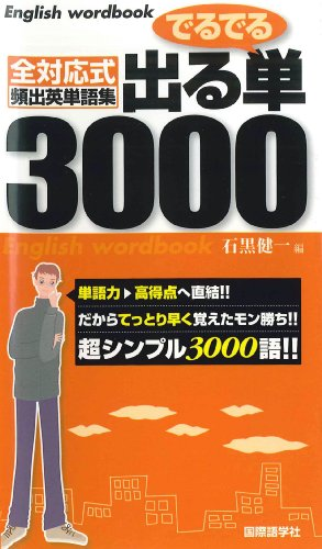All correspondence formula frequent English word collection - single 3000 comes out come out (2004) ISBN: 4877312382 [Japanese Import]