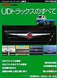 UDトラックスのすべて (GEIBUN MOOKS 892 トラックメーカーアーカイブ vol.)
