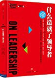img - for HBR's 10 Must Reads on Leadership           :         book / textbook / text book