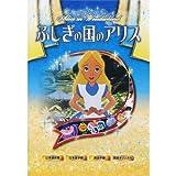 ふしぎの国のアリス ANM-07 [DVD]