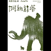 鳴響雪松10 阿納絲塔 (Traditional Chinese Edition)