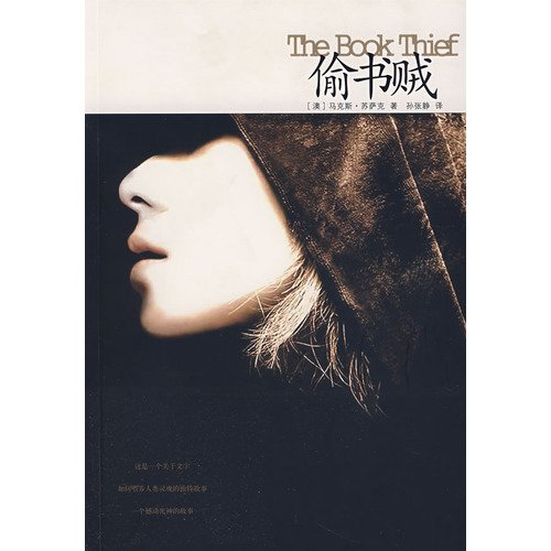 The Book Thief (the annual selected book of Amazon Online Book Store in 2006) (Chinese Edition) pdf epub
