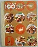一定要學會的100道菜
