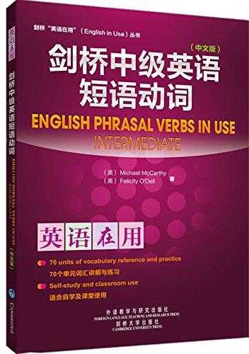 剑桥 英语在用 丛书:剑桥中级英语短语动词(中文版)