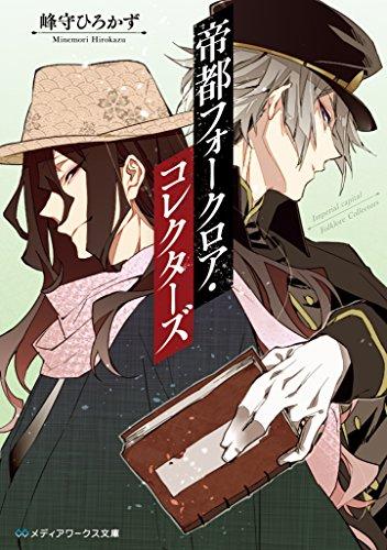 帝都フォークロア・コレクターズ (メディアワークス文庫)