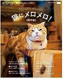 猫にメロメロ 関西版 (えるまがMOOK)
