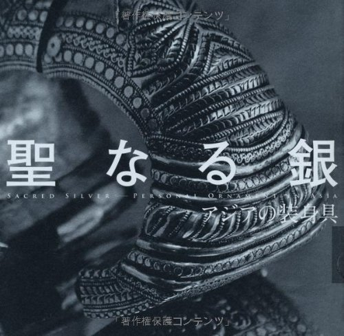 Trinkets holy silver Asia (INAX BOOKLET) (2011) ISBN: 4872758587 [Japanese Import]