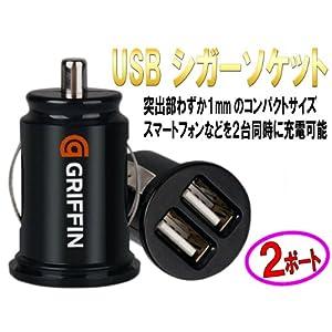 USBシガーチャージャー 超小型 2ポート iPhone スマートフォン充電