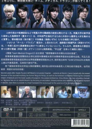 2010 Japanese Drama : Team Medical Dragon (Season 3) w/ English Subtitle