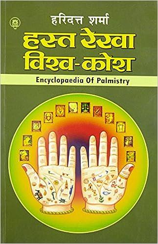 Amazon buy hast rekha vishwa kosh book online at low prices in amazon buy hast rekha vishwa kosh book online at low prices in india hast rekha vishwa kosh reviews ratings fandeluxe Images