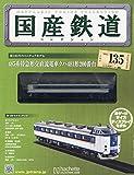 国産鉄道コレクション全国版(135) 2019年 4/17 号 [雑誌]