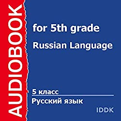 Russian Language for 5th grade [Russian Edition]