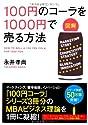 図解100円のコーラを1000円で売る方法の商品画像