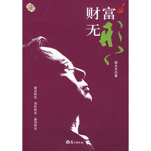 Download wealth invisible(Chinese Edition) pdf epub