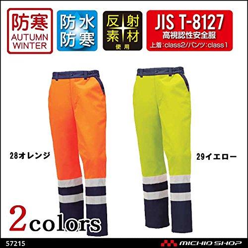 クロダルマ 作業服 高視認性安全服(JIS T-8127) 防水防寒パンツ 57215 B07BK3Y7JX L|29イエロー 29イエロー L