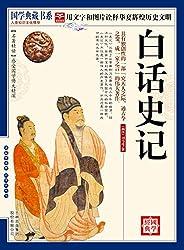 (蓝皮)国学  白话史记 (国学典藏书系) (Chinese Edition)