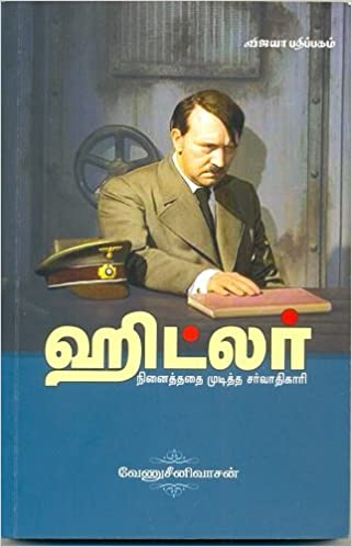 Hitler Tamil Ebook