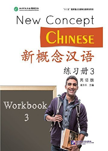 New Concept Chinese Workbook 3 (W/MP3) (English and Chinese - English New Concept Mp3