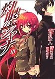 灼眼のシャナ 3 (電撃コミックス)