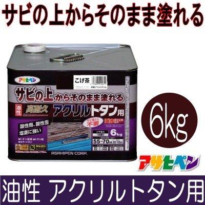 アサヒペン [無臭]水性ビッグ10 多用途 ソフトなツヤ こげ茶 5L [水性多用途塗料] B007504TOQ