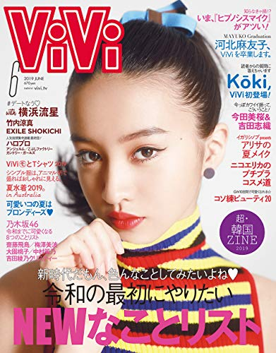 ViVi(《비비》) 2019년 06 월호 [잡지]