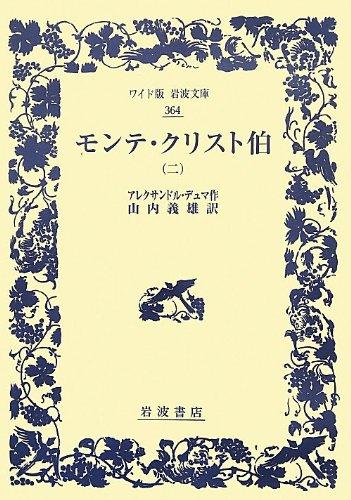 モンテ・クリスト伯(二) (ワイド版岩波文庫)