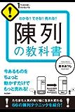 陳列の教科書 【1THEME×1MINUTE お店シリーズ】