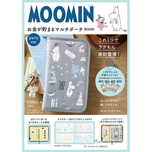 MOOMIN お金が貯まるマルチポーチ BOOK party ver. 画像