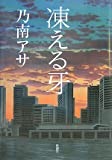 Kiba freezing (2007) ISBN: 4103710098 [Japanese Import]