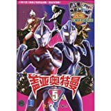 Ultraman Gaia Vol.5 (Chinese Edition)