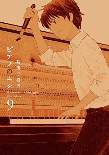 ピアノのムシ 9 (芳文社コミックス)
