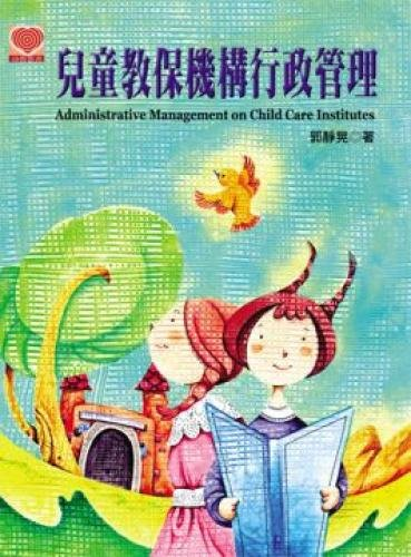 children-kyobo-institutions-administration-traditional-chinese-edition