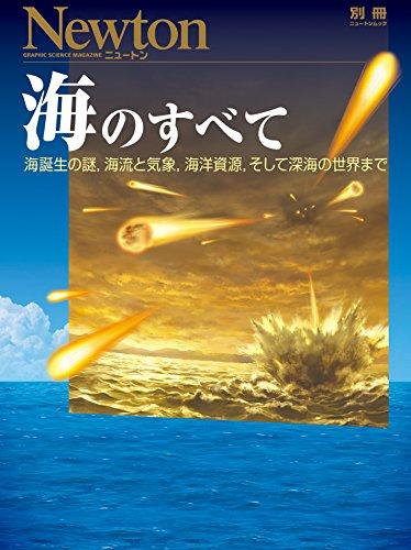 海のすべて (ニュートン別冊)