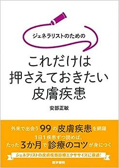 Book's Cover of ジェネラリストのための これだけは押さえておきたい皮膚疾患 (日本語) 単行本 – 2016/4/8