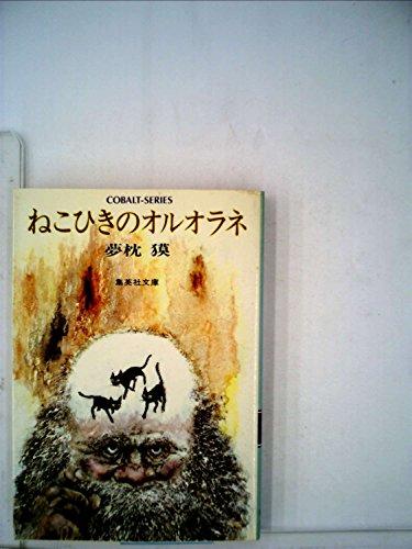ねこひきのオルオラネ (1979年) (集英社文庫―コバルトシリーズ)