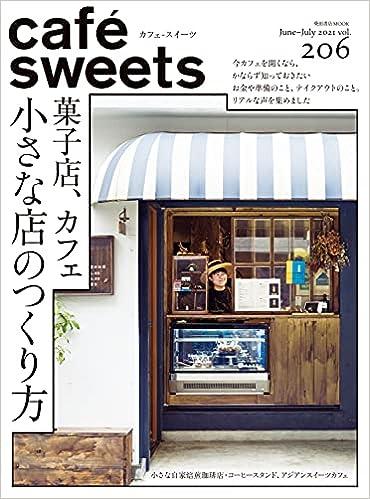 [雑誌] cafe-sweets (カフェ-スイーツ) vol.206